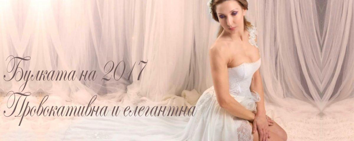 bulchenski-i-svatbeni-rokli-po-porachka-varna-2017-baner2