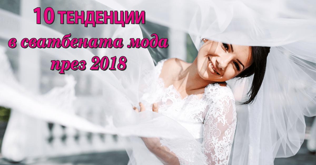 svatbeni-i-bulchenski-rokli-po-porachka-varna-2018-tailor